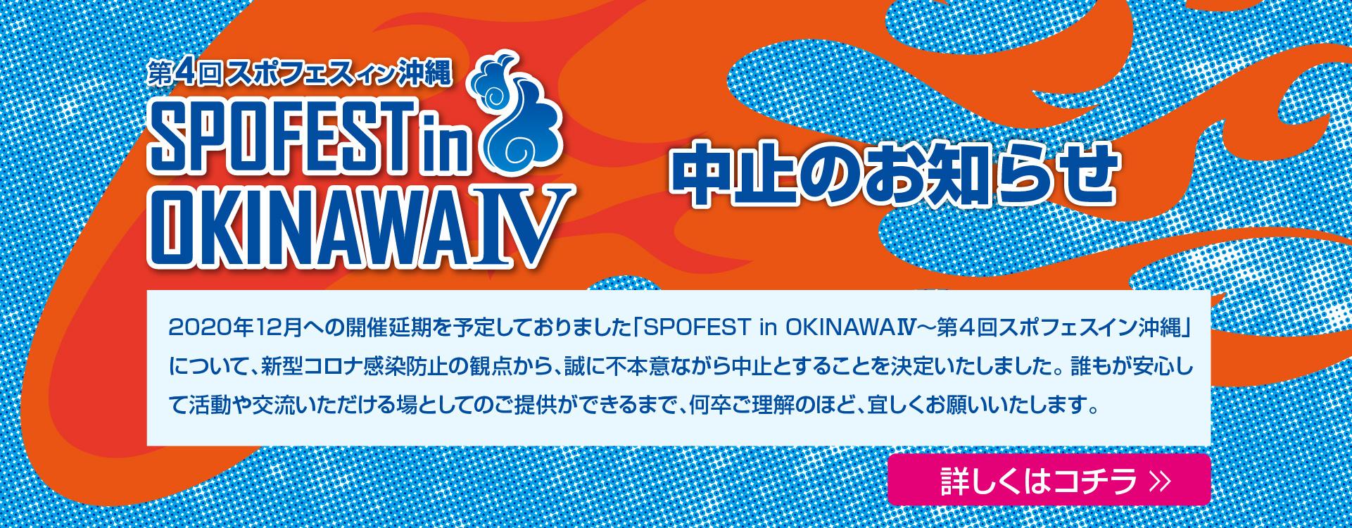 spofest in okinawa