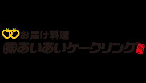 株式会社あいあいケータリング沖縄